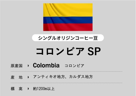 コロンビアSP